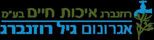 לוגו רוזנברג איכות חיים